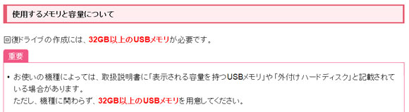 富士通パソコン/FMVサポート「[Windows 10] 回復ドライブを作成する方法を教えてください。」(部分)
