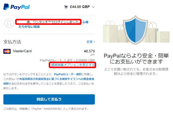 PayPal注意点