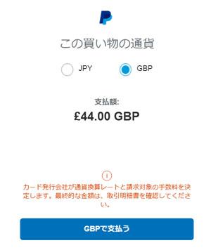 PayPal「通貨換算オプション」